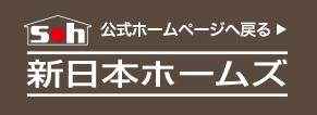 新日本ホームズ公式ホームページへ戻る